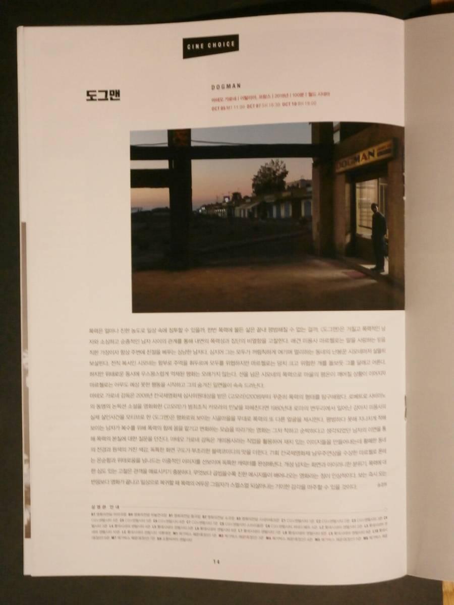 ☆2018.10.05 釜山国際映画祭 パンフレット 表紙/キム・ナムギル_画像3