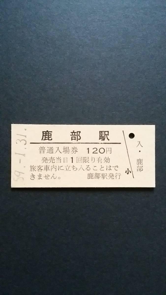 国鉄 函館本線 鹿部駅 120円入場券