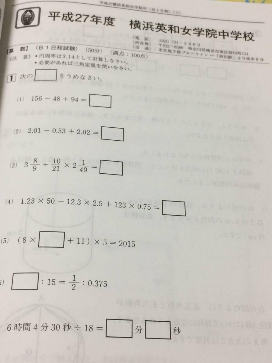 青山 学院 横浜 英和 中学 高等 学校