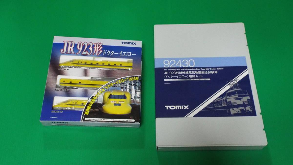 【TOMIX】トミックス 92429/92430 JR923形新幹線電気軌道総合試験車(ドクターイエロー)基本セット/増結セット