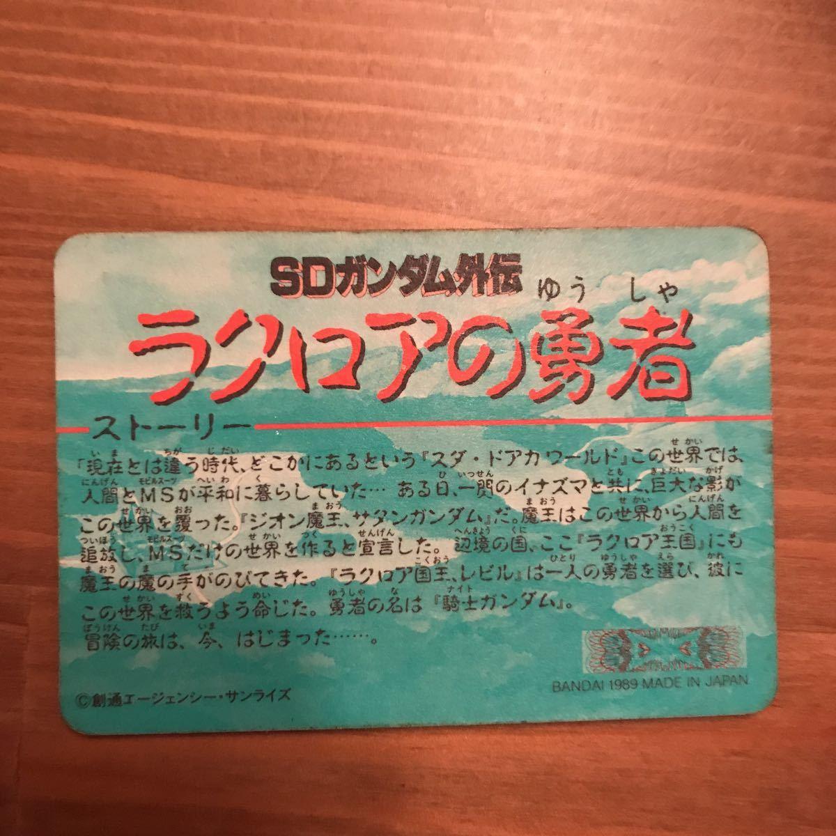 機動戦士ガンダム 大人気カードダス SDガンダム 外伝Ⅲ キラキラカード 騎士シァア レア物カード_画像7