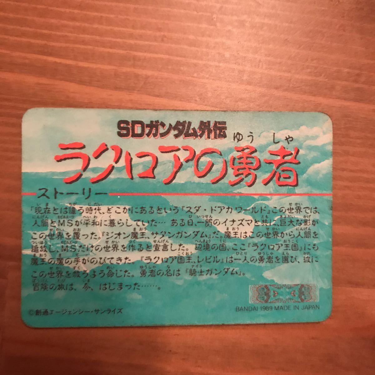 機動戦士ガンダム 大人気カードダス SDガンダム 外伝Ⅲ キラキラカード 騎士シァア レア物カード_画像9