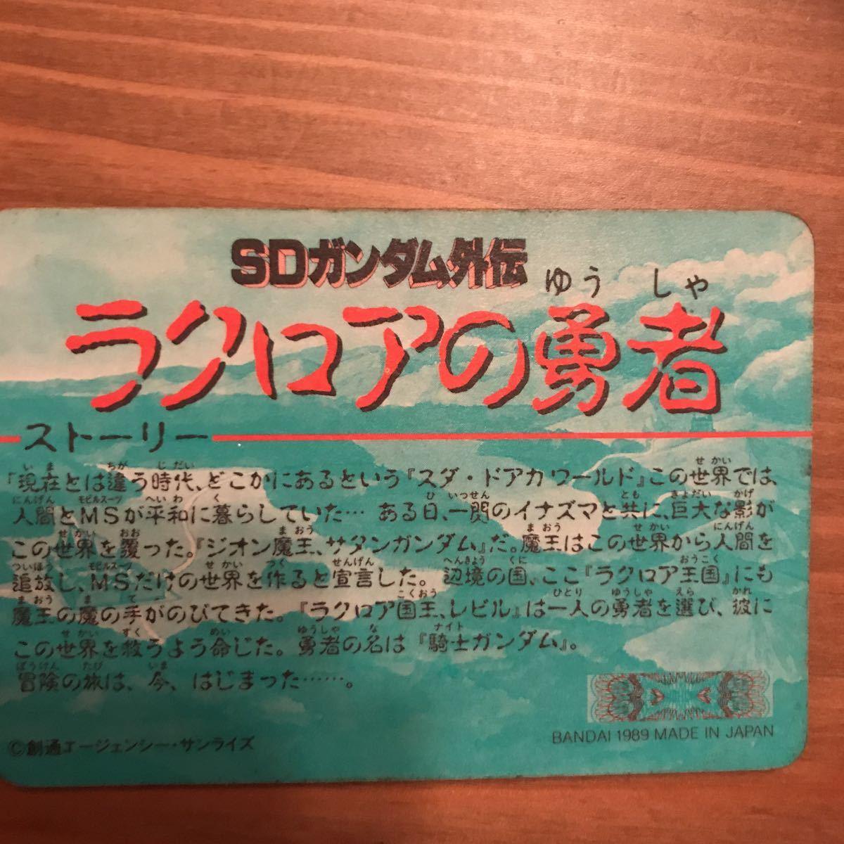 機動戦士ガンダム 大人気カードダス SDガンダム 外伝Ⅲ キラキラカード 騎士シァア レア物カード_画像8