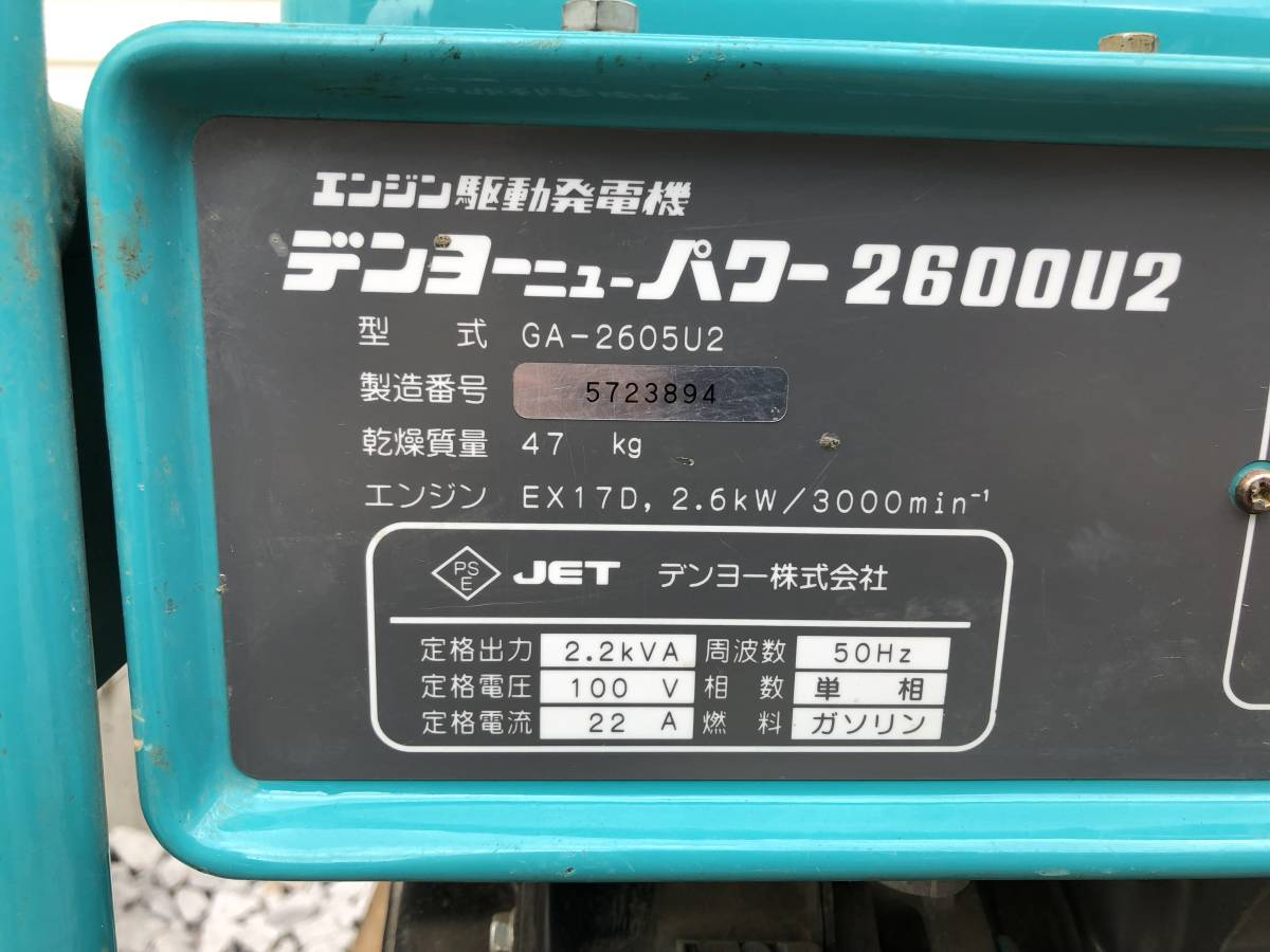 デンヨー/小型ガソリン発電機■エンジン発電機 100v/50Hz/2.2KVA【GA-2605U2】K055 1円スタート!!