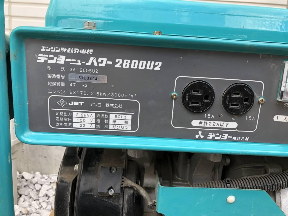デンヨー/小型ガソリン発電機■エンジン発電機 100v/50Hz/2.2KVA【GA-2605U2】K055 1円スタート!!_画像2