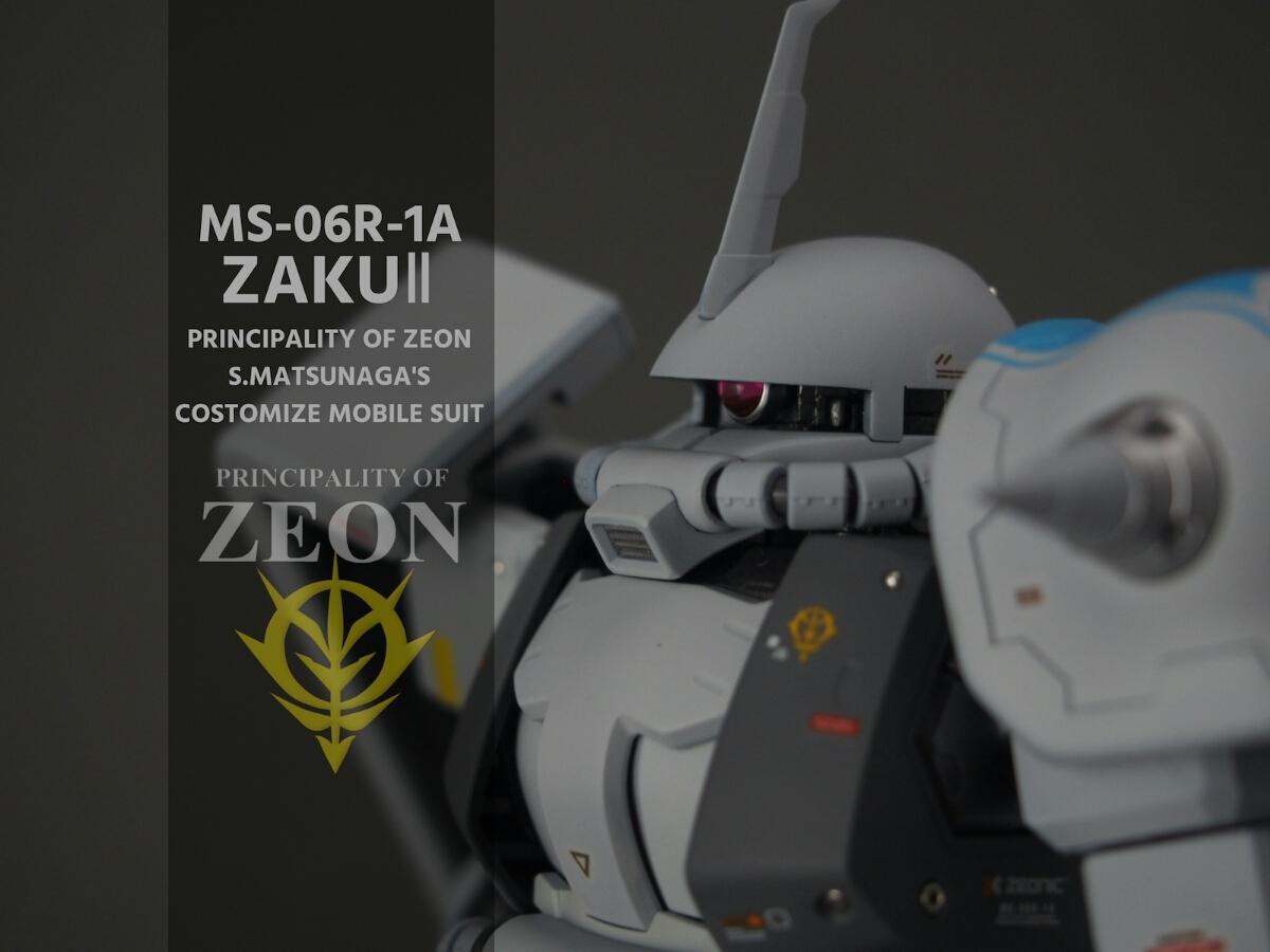 MG 1/100 MS-06R-1A 高機動型ザクⅡ Ver.2.0シンマツナガ専用機 塗装済 完成品 マスターアーカイブカラー☆送料無料