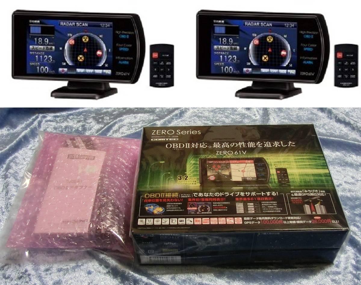 送料無料 ☆新品☆ZERO61V☆OBD2付属のGPSレーダー探知機☆準天頂衛星「みちびき」受信☆