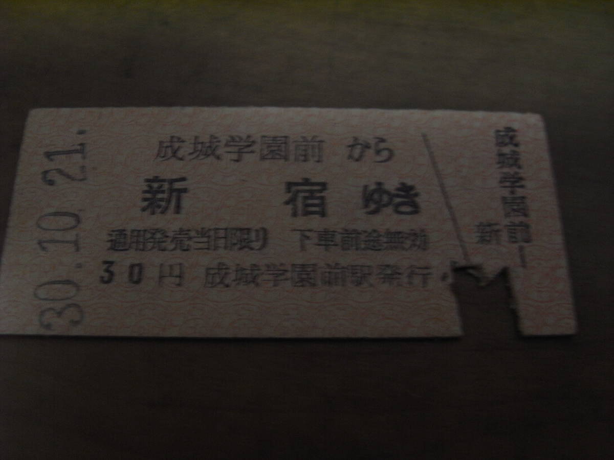 小田急電鉄 成城学園前から新宿ゆき 昭和30年10月21日_画像1