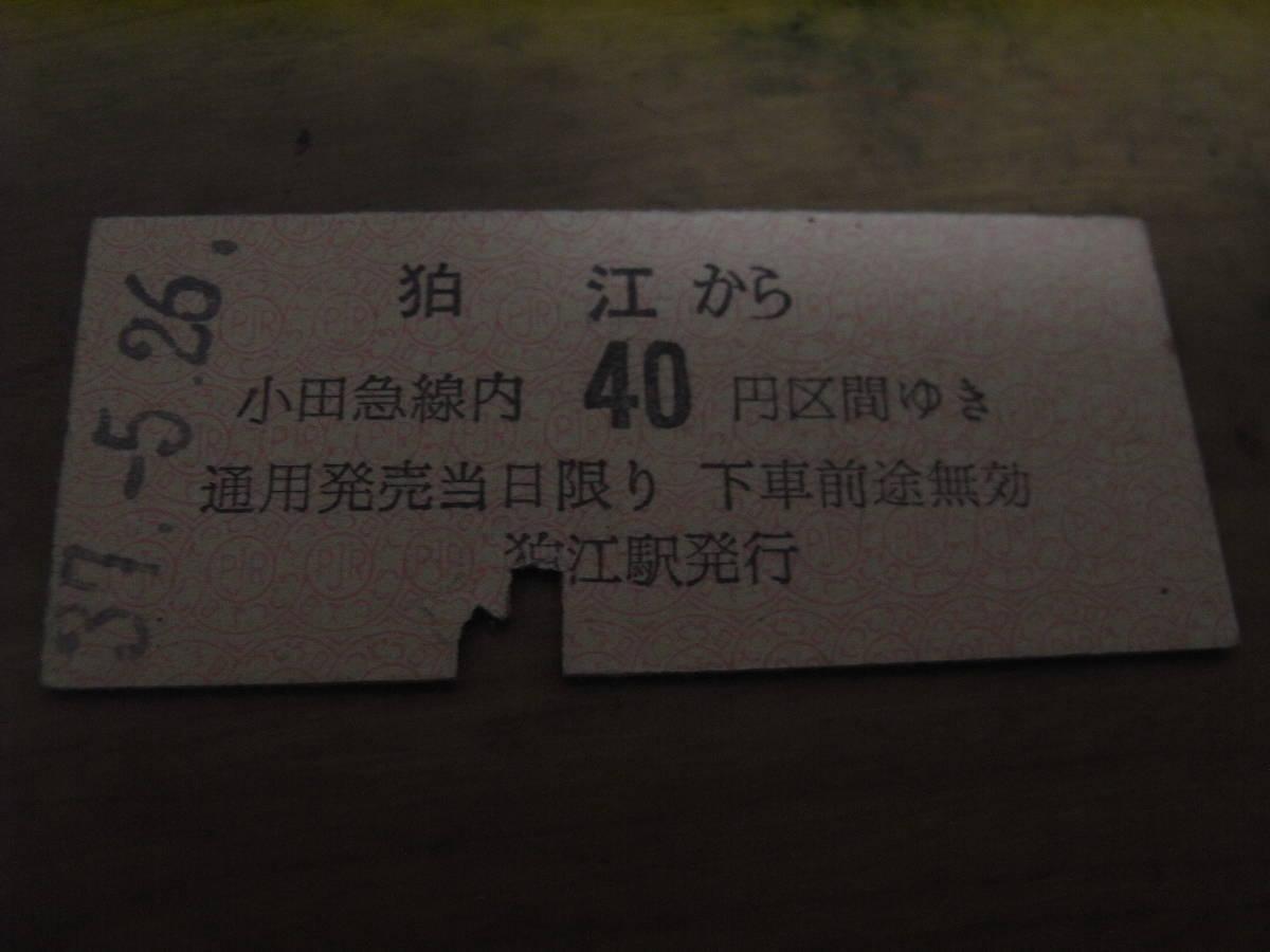 小田急電鉄 狛江から小田急線内40円区間ゆき 昭和37年5月26日_画像1