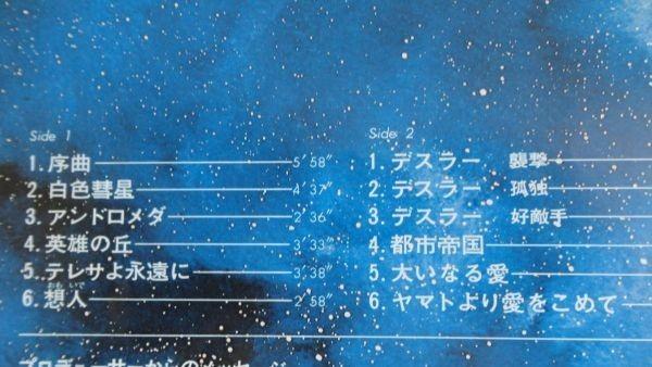 1723【LP盤】★☆ 人気レコード★さらば宇宙戦艦 ヤマト/愛の戦士たち 映画音楽集 ☆★ ≪貴重レコード≫ M1804_画像3