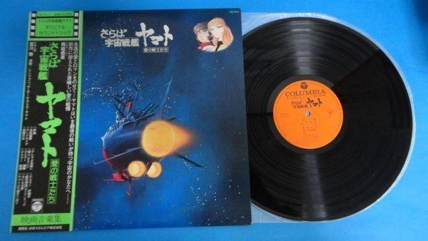 1602【LP盤】★☆ さらば宇宙戦艦ヤマト 愛の戦士たち 帯 ☆★ ≪貴重レコード≫ M1804_画像1