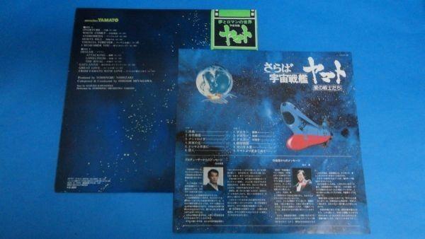 1602【LP盤】★☆ さらば宇宙戦艦ヤマト 愛の戦士たち 帯 ☆★ ≪貴重レコード≫ M1804_画像2