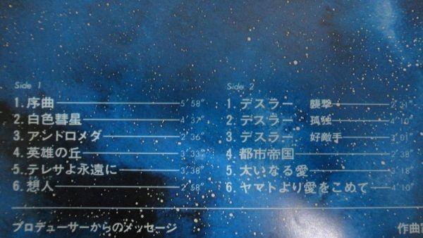 1602【LP盤】★☆ さらば宇宙戦艦ヤマト 愛の戦士たち 帯 ☆★ ≪貴重レコード≫ M1804_画像3