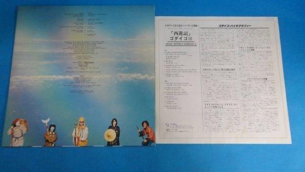 1855【LP盤】★☆ 西遊記ゴダイゴ//モンキーマジック・ガンダーラ ☆★ ≪貴重レコード≫ M1806_画像2