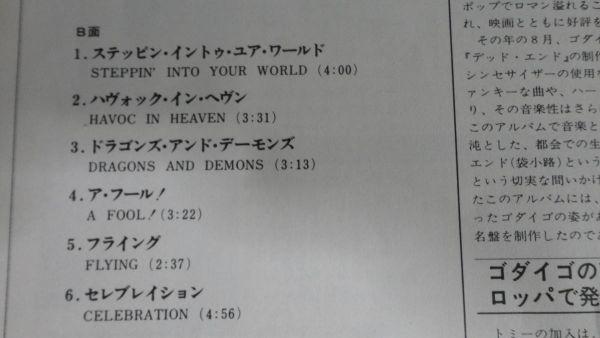 1855【LP盤】★☆ 西遊記ゴダイゴ//モンキーマジック・ガンダーラ ☆★ ≪貴重レコード≫ M1806_画像4