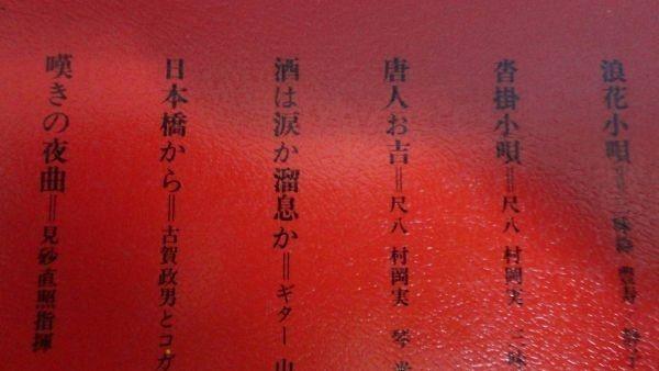 1549【LP盤】★☆ まず出品されない美品レア品  ★歌のない日本歌謡全集 ☆★ ≪貴重レコード≫ M1803_画像2