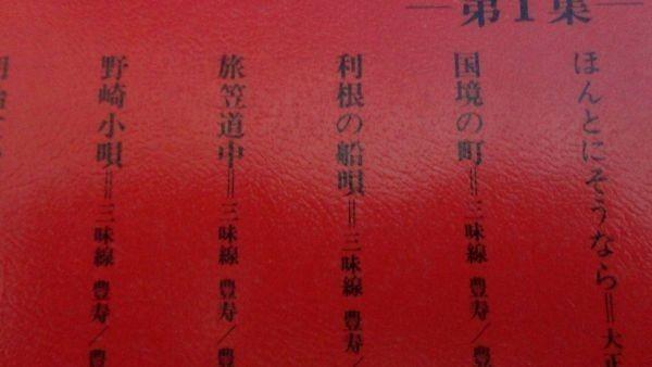 1549【LP盤】★☆ まず出品されない美品レア品  ★歌のない日本歌謡全集 ☆★ ≪貴重レコード≫ M1803_画像3