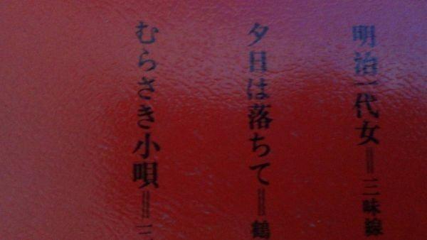 1549【LP盤】★☆ まず出品されない美品レア品  ★歌のない日本歌謡全集 ☆★ ≪貴重レコード≫ M1803_画像4