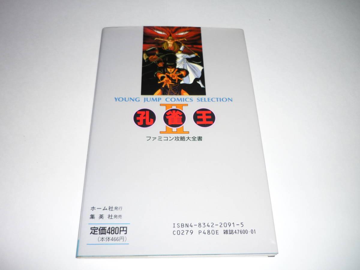 【送料無料】FC 攻略本 孔雀王Ⅱ 2 ファミコン攻略大全書 (第1刷発行)