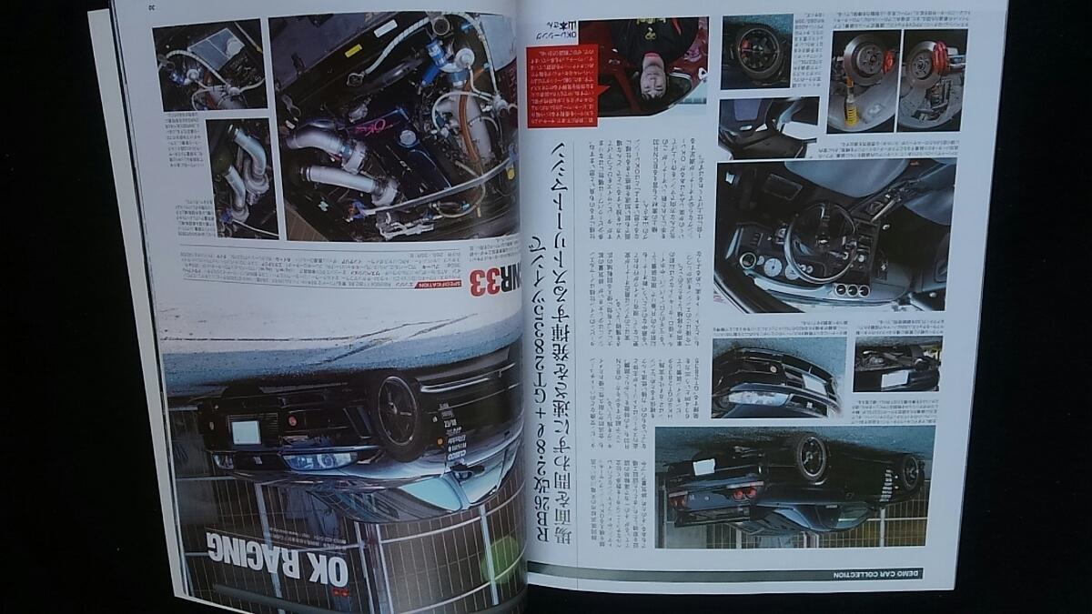 日産 スカイライン GT-R チューニング&ドレスアップ徹底ガイド デモカー インテリア パーツカタログ R32 R33 R34 ホイール エアロ_画像4