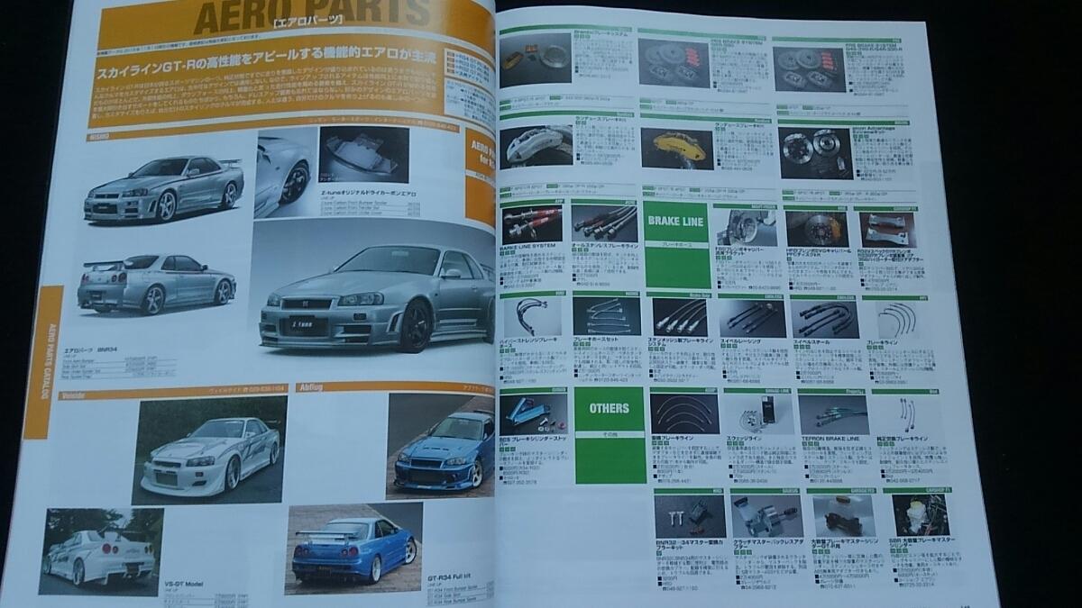 日産 スカイライン GT-R チューニング&ドレスアップ徹底ガイド デモカー インテリア パーツカタログ R32 R33 R34 ホイール エアロ_画像10