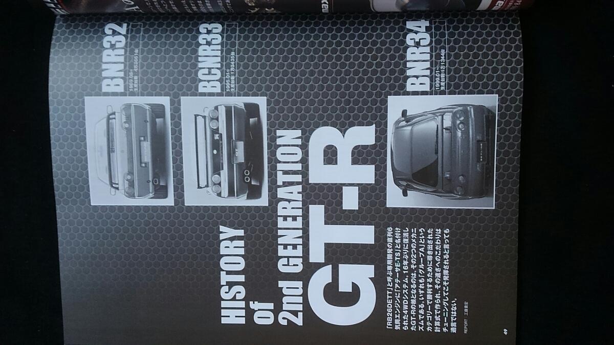 日産 スカイライン GT-R チューニング&ドレスアップ徹底ガイド デモカー インテリア パーツカタログ R32 R33 R34 ホイール エアロ_画像5