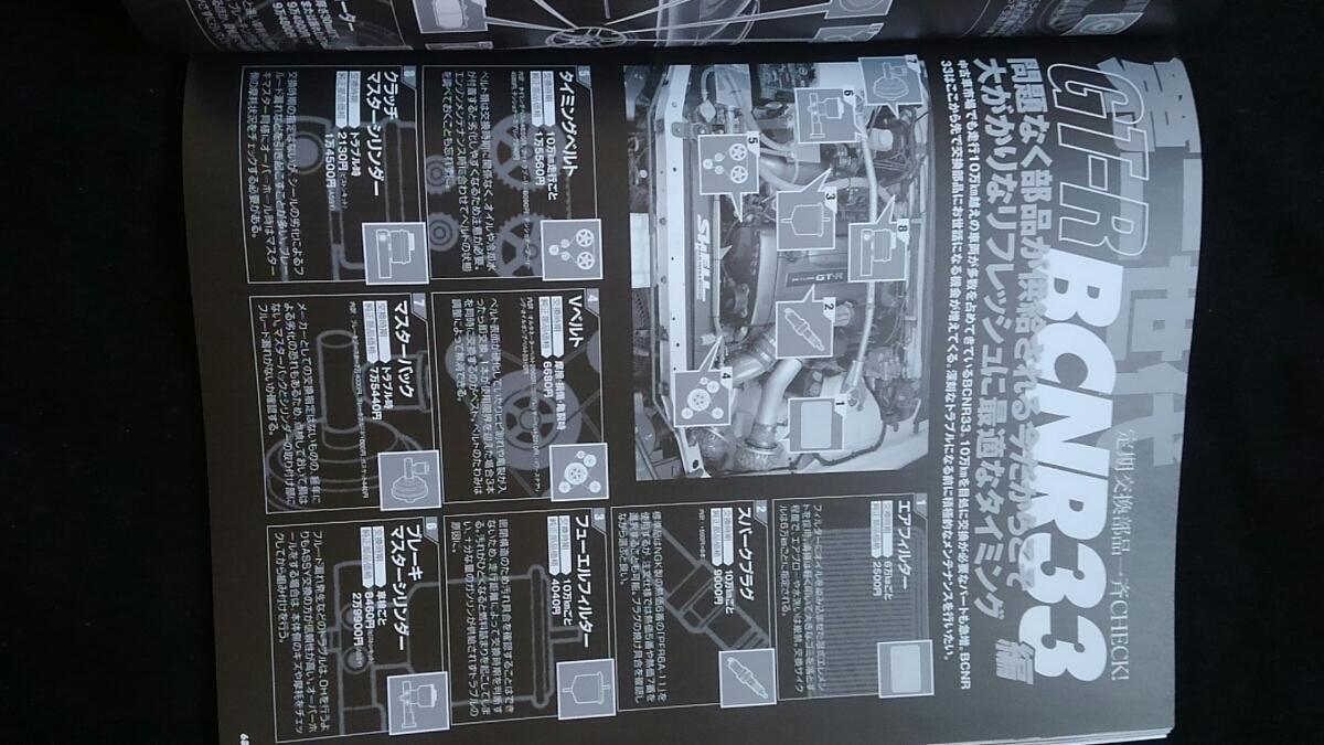 日産 スカイライン GT-R チューニング&ドレスアップ徹底ガイド デモカー インテリア パーツカタログ R32 R33 R34 ホイール エアロ_画像8