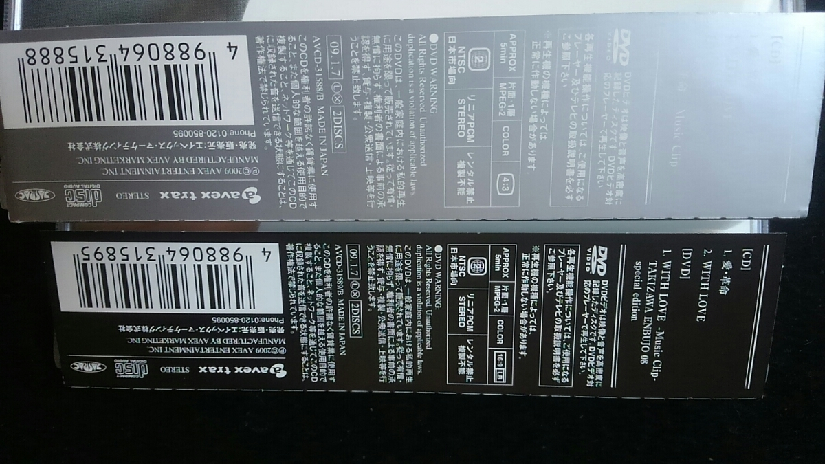 滝沢秀明 愛 革命 WITH LOVE 初回限定盤 A B 2枚セット DVD ミュージッククリップ 帯付き 即決 引退 _画像4