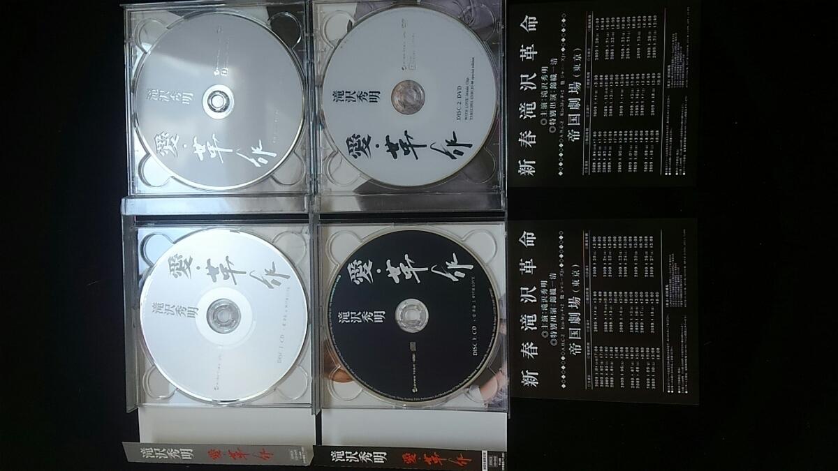 滝沢秀明 愛 革命 WITH LOVE 初回限定盤 A B 2枚セット DVD ミュージッククリップ 帯付き 即決 引退 _画像2