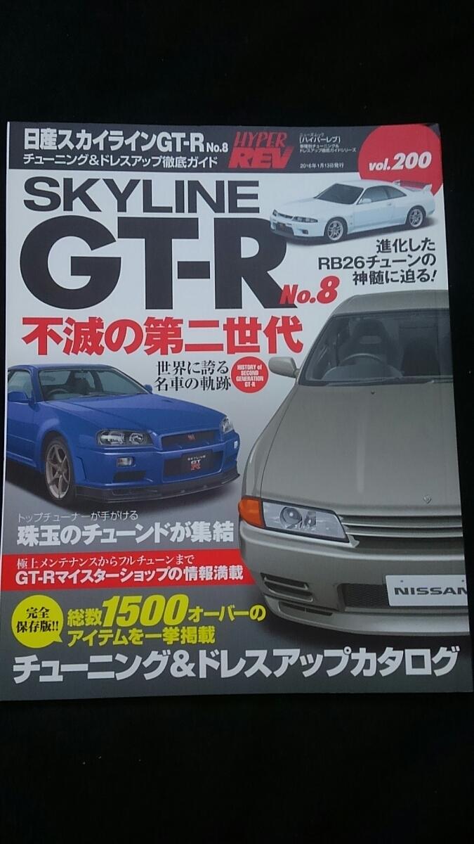 日産 スカイライン GT-R チューニング&ドレスアップ徹底ガイド デモカー インテリア パーツカタログ R32 R33 R34 ホイール エアロ_画像1