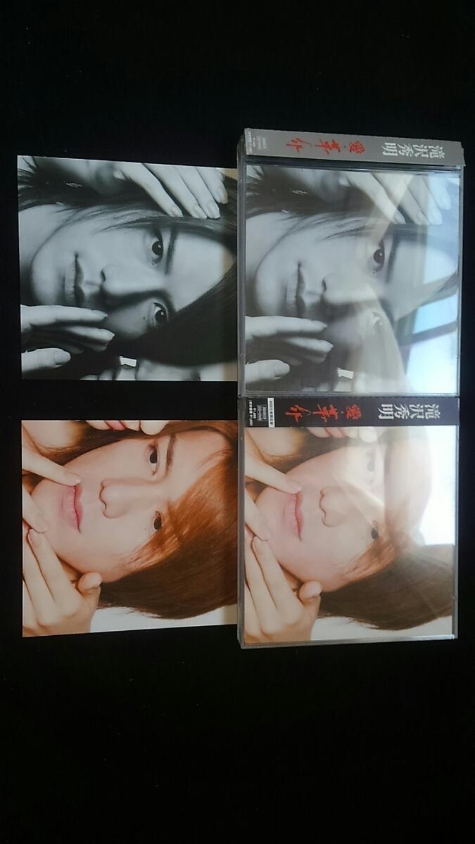 滝沢秀明 愛 革命 WITH LOVE 初回限定盤 A B 2枚セット DVD ミュージッククリップ 帯付き 即決 引退 _画像1