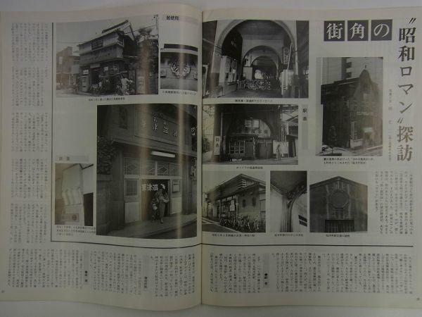 E37【 横浜情報 雑誌 】市民グラフ ヨコハマ 1988 No.65 特集:震災復興 昭和・横浜のロマン 横浜の蒸気機関車