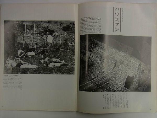 E37【 横浜情報 雑誌 】市民グラフ ヨコハマ 1984 No.47 全ページ特集:横浜収集・風景写真名作集 タルボット バヤール アッジェ