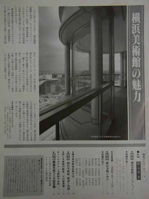 E37【 横浜情報 雑誌 】市民グラフ ヨコハマ 1988 No.66 特集:横浜美術館の魅力 コレクション 歩み 建設と役割 建築美