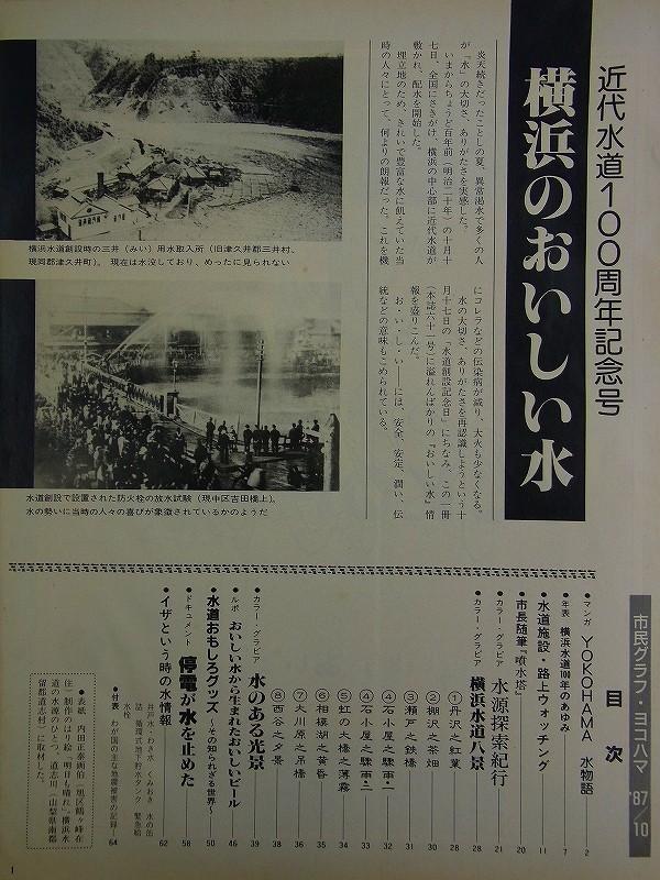 E37【 横浜情報 雑誌 】市民グラフ ヨコハマ 1987 No.61 特集:横浜のおいしい水 近代水道100周年記念 水源探索紀行 横浜水道八景