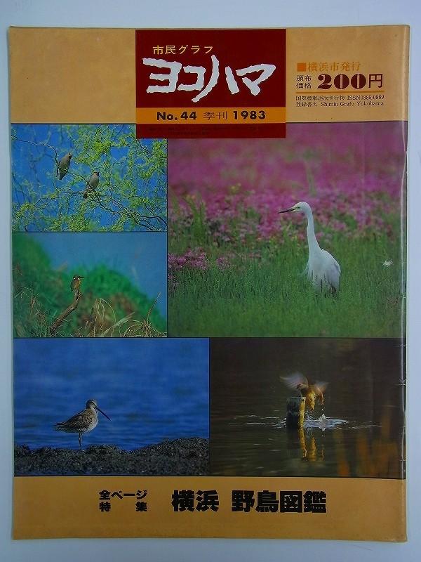 E37【 横浜情報 雑誌 】市民グラフ ヨコハマ 1983 No.44 全ページ特集:横浜 野鳥図鑑 カラーで見る横浜の野鳥11選 横浜野鳥地図
