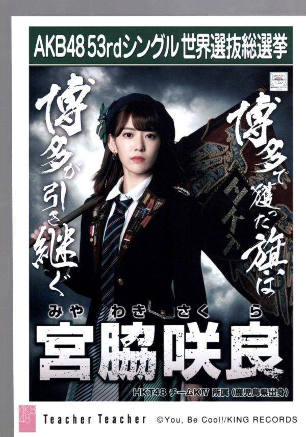 HKT48 宮脇咲良 生写真 0065
