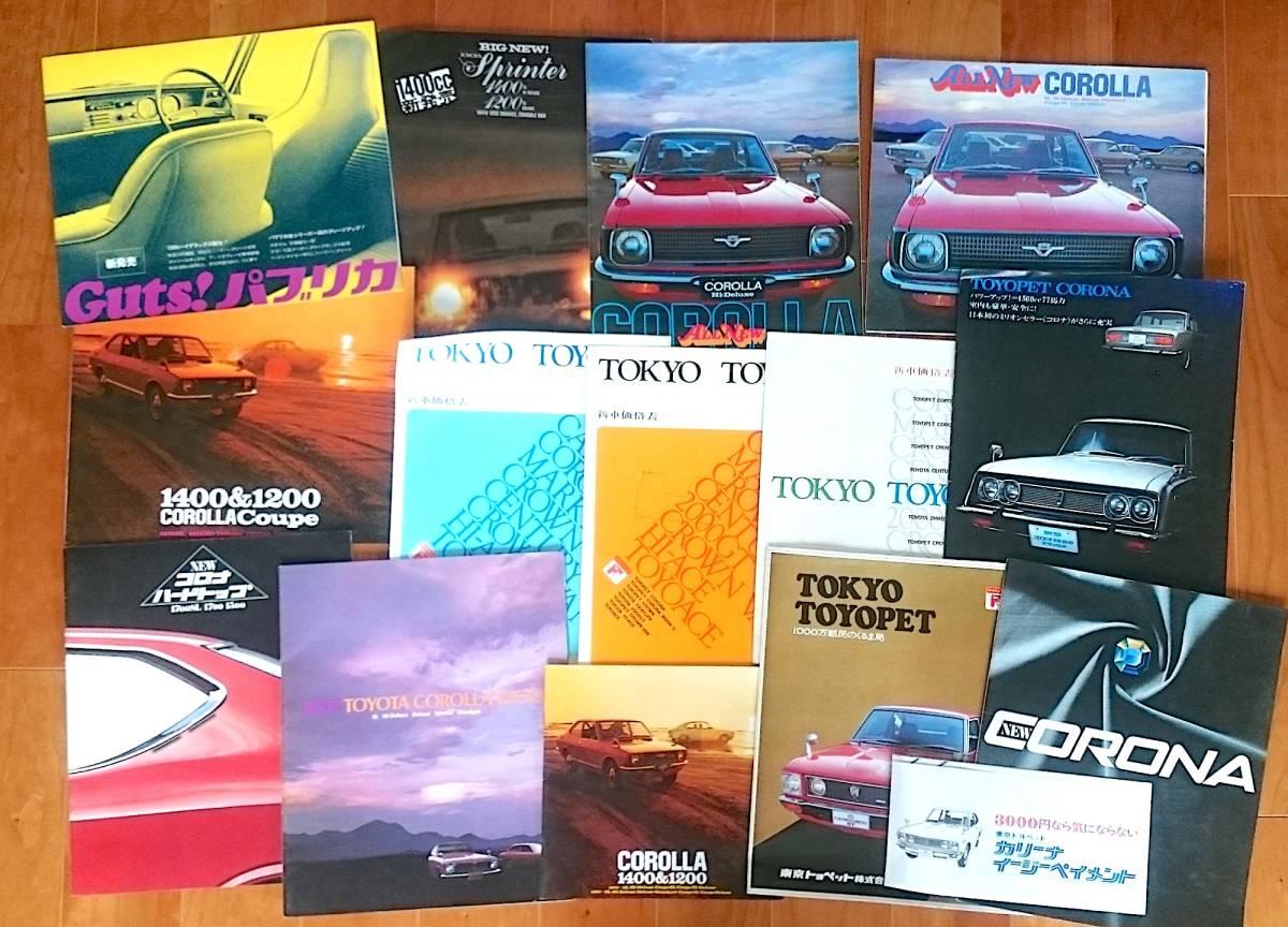 ta258 ■ 旧車カタログ・パンフ 1970年代 トヨタまとめて10冊以上 カローラ,パブリカ,コロナハードトップ,カローラ1400&1200クーペ,価格表