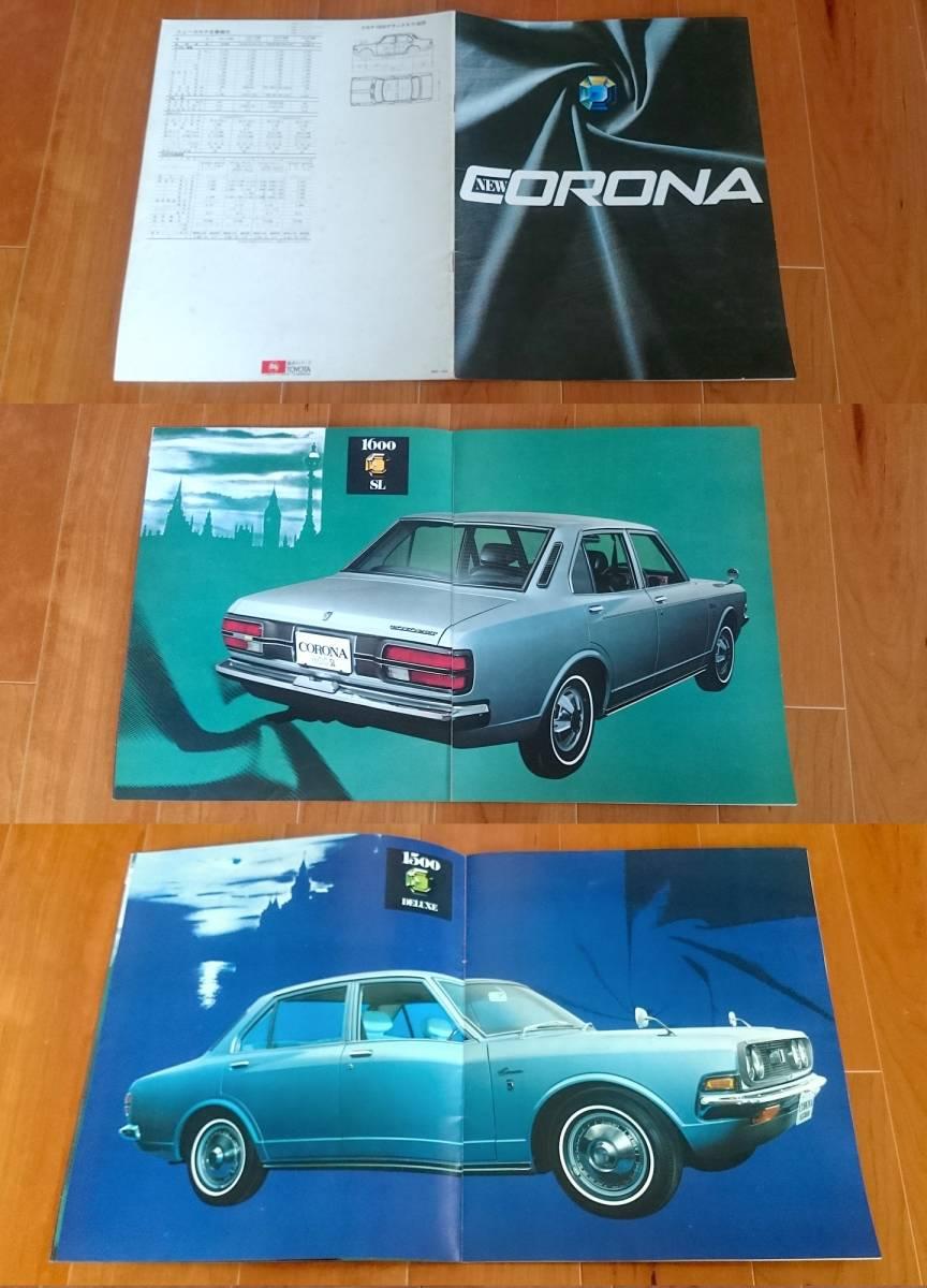 ta258 ■ 旧車カタログ・パンフ 1970年代 トヨタまとめて10冊以上 カローラ,パブリカ,コロナハードトップ,カローラ1400&1200クーペ,価格表_画像7