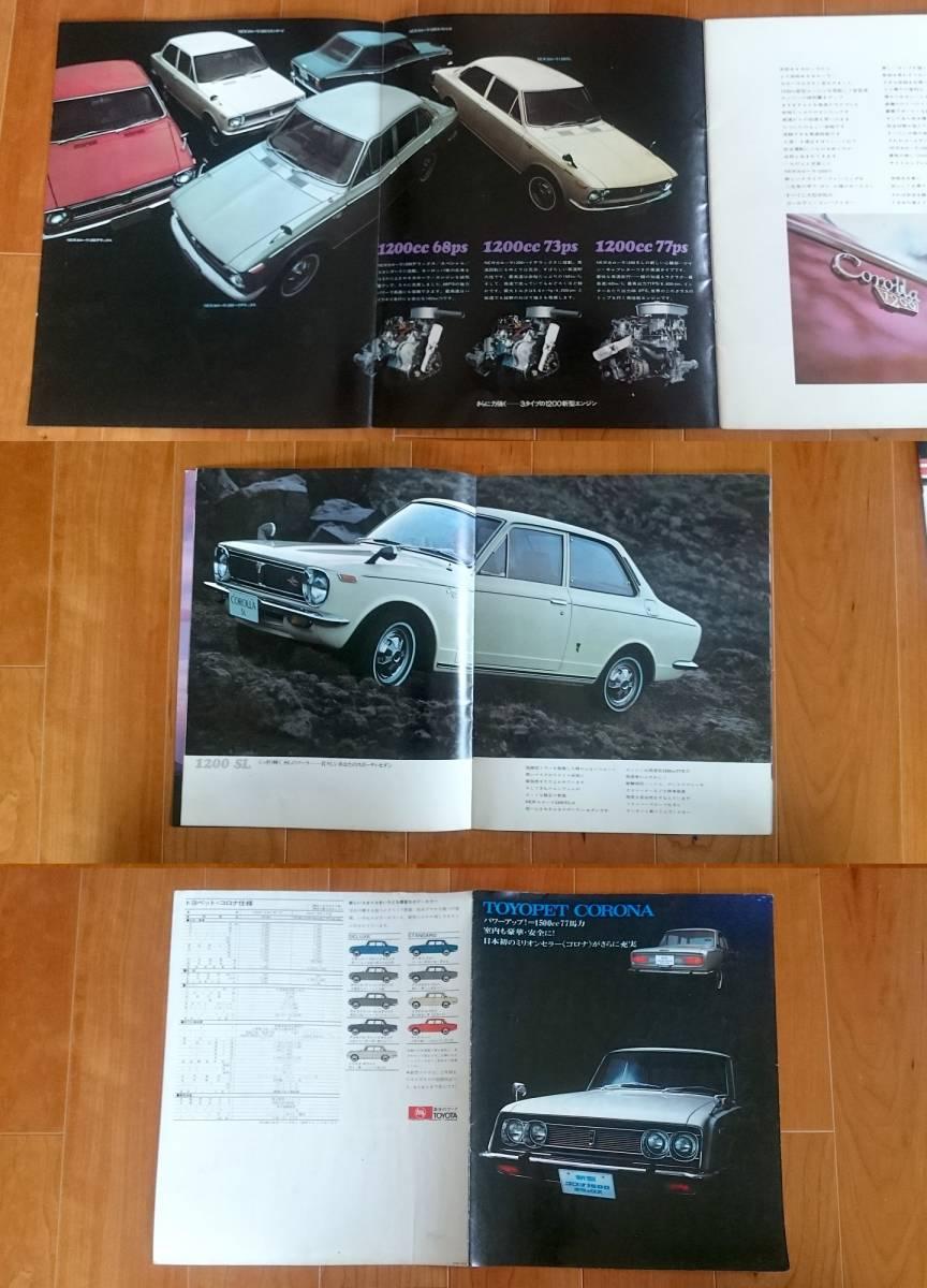 ta258 ■ 旧車カタログ・パンフ 1970年代 トヨタまとめて10冊以上 カローラ,パブリカ,コロナハードトップ,カローラ1400&1200クーペ,価格表_画像9