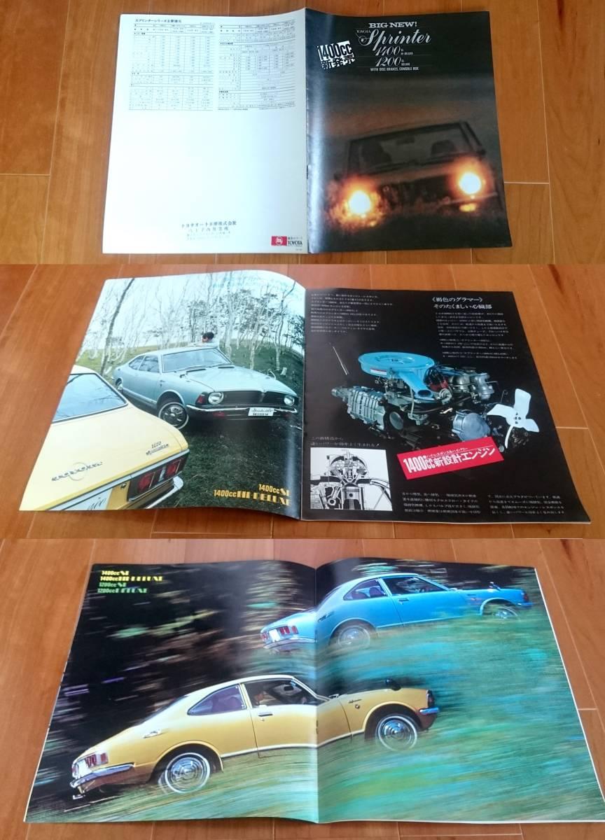 ta258 ■ 旧車カタログ・パンフ 1970年代 トヨタまとめて10冊以上 カローラ,パブリカ,コロナハードトップ,カローラ1400&1200クーペ,価格表_画像6