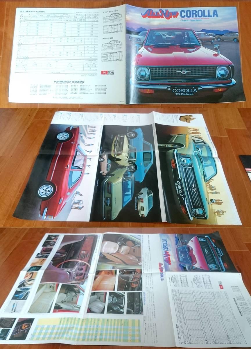 ta258 ■ 旧車カタログ・パンフ 1970年代 トヨタまとめて10冊以上 カローラ,パブリカ,コロナハードトップ,カローラ1400&1200クーペ,価格表_画像5