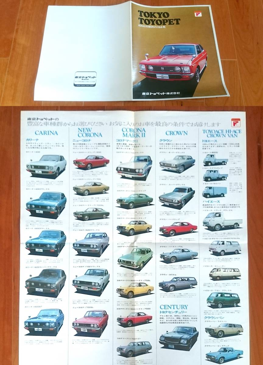 ta258 ■ 旧車カタログ・パンフ 1970年代 トヨタまとめて10冊以上 カローラ,パブリカ,コロナハードトップ,カローラ1400&1200クーペ,価格表_画像8