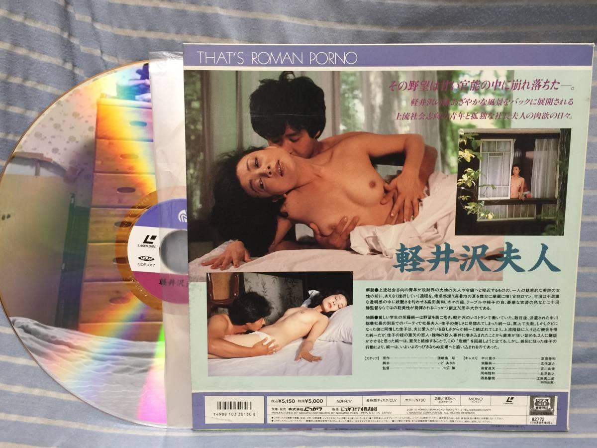 """高田美和 """"軽井沢夫人"""" レーザーディスク_画像2"""