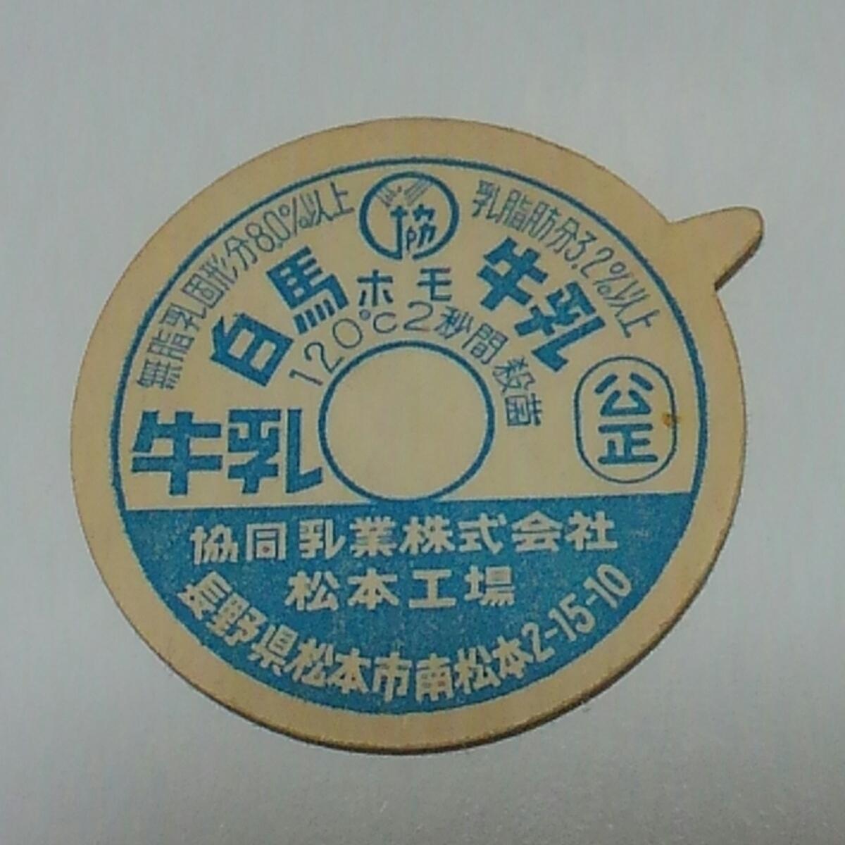 【牛乳キャップ】約35年前 白馬ホモ牛乳 未使用 乳脂肪分3.2%以上 長野県/協同乳業株式会社 松本工場