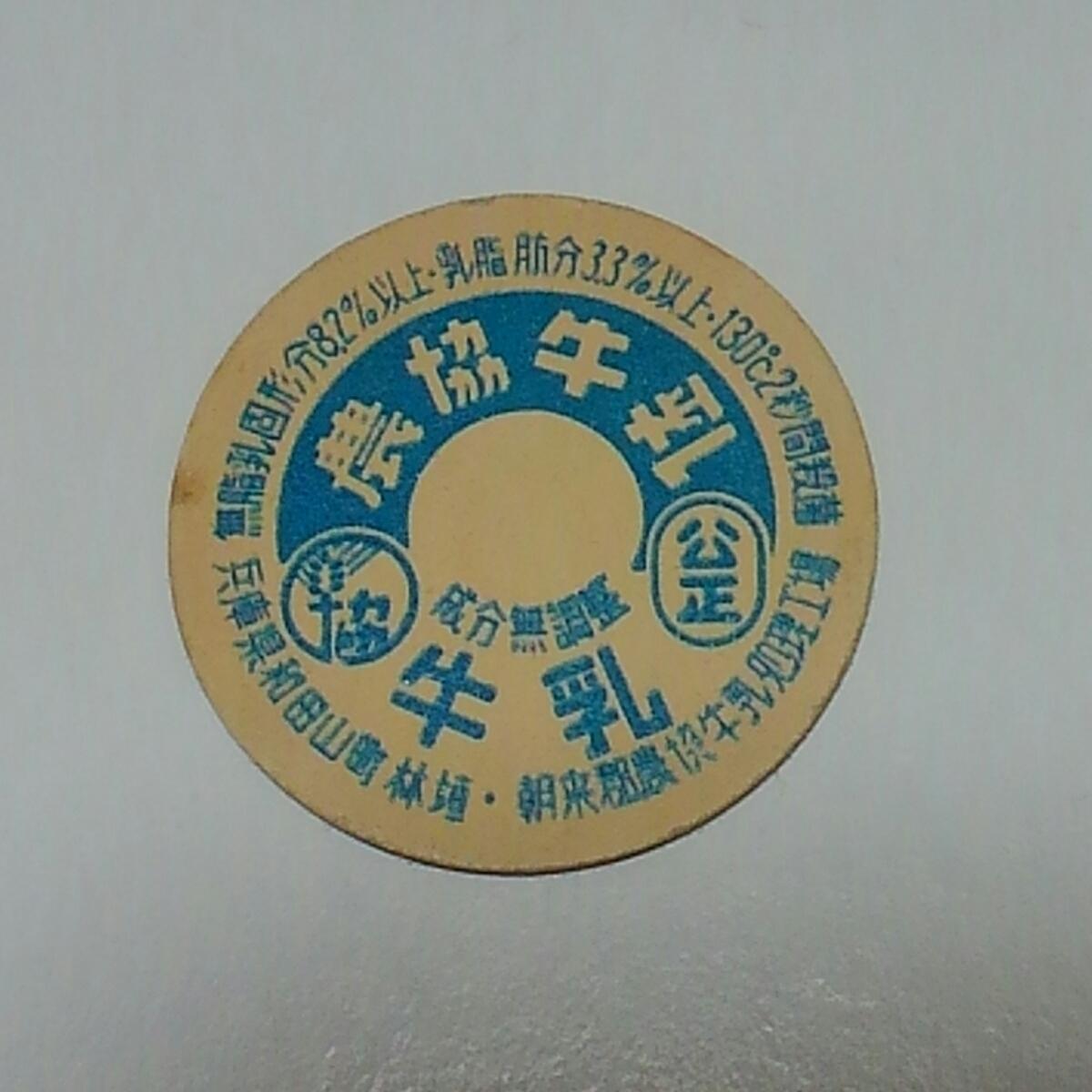 【牛乳キャップ】約35年前 農協牛乳 未使用 兵庫県/朝来酪農協牛乳処理工場