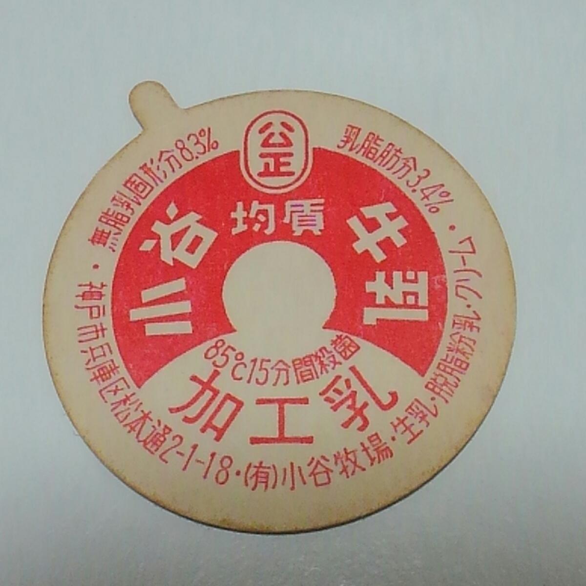 【牛乳キャップ】30年以上前 小谷均質牛乳 未使用 兵庫県/(有)小谷牧場