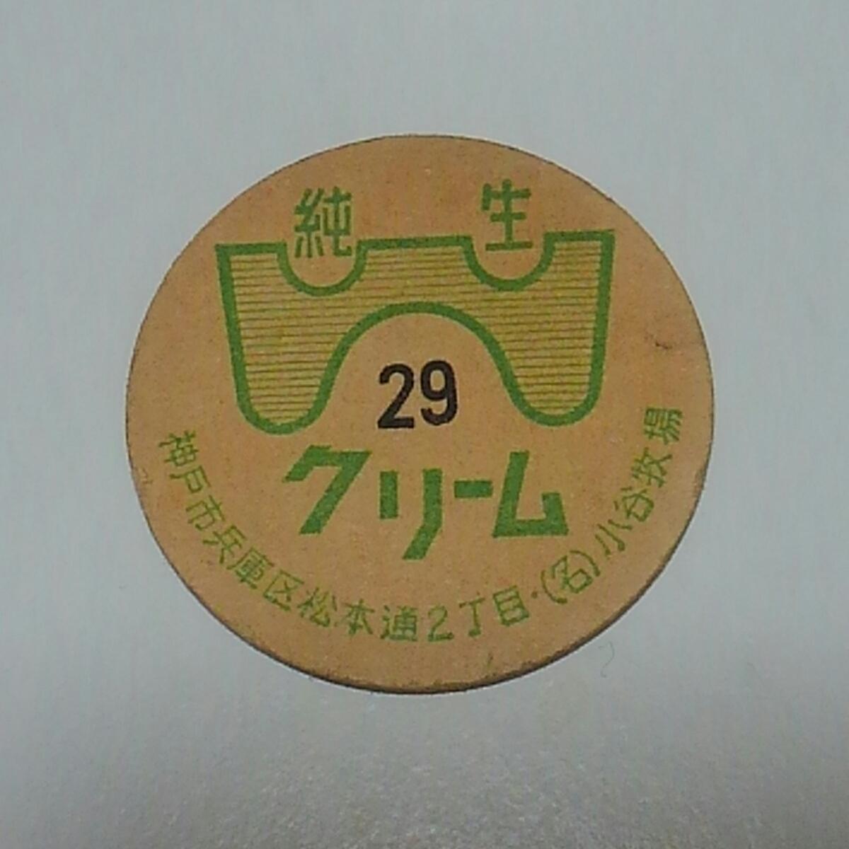 【牛乳キャップ】約40年前 純生クリーム 未使用 兵庫県/(名)小谷牧場