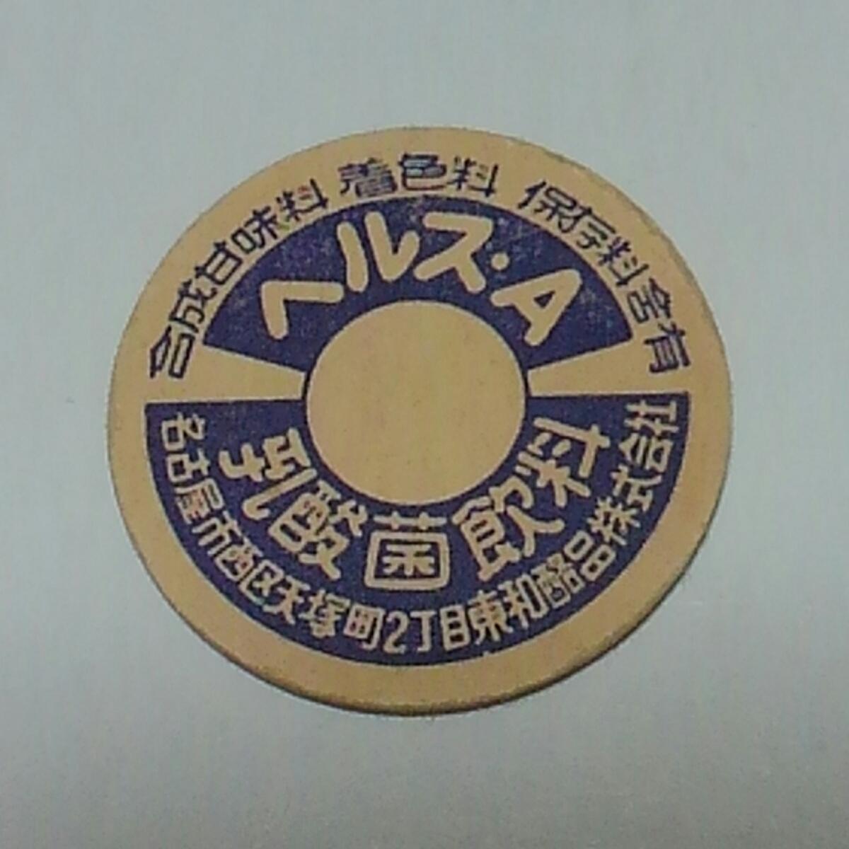【牛乳キャップ】【レア】(キャップ小) 40年以上前 ヘルス・A 未使用 愛知県/東和酪品株式会社