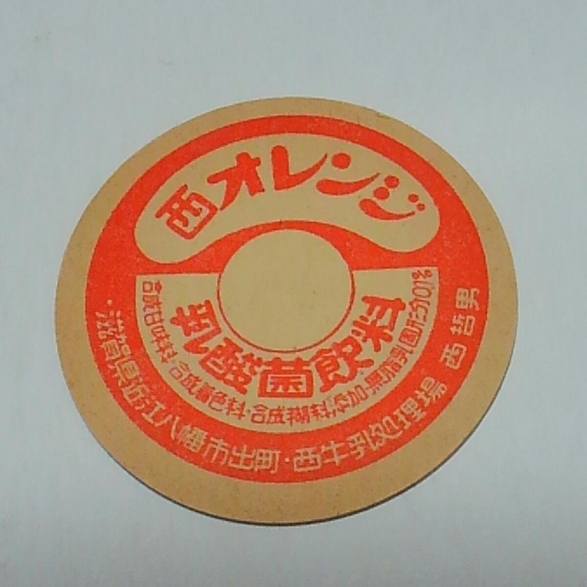 【牛乳キャップ】約40年前 西オレンジ 未使用 滋賀県/西牛乳処理場 西哲男
